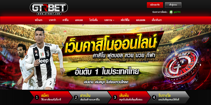GTR Online Casino